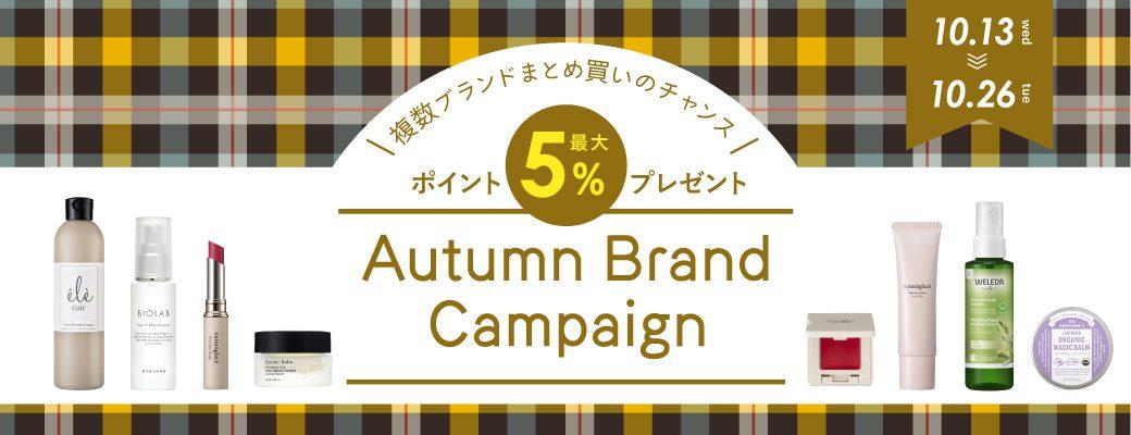AutumnBrandCPN2021_1040x400